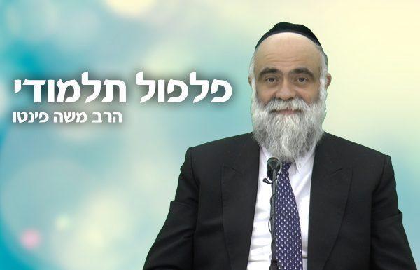 הרב משה פינטו – פלפול תלמודי