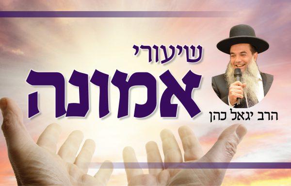 הרב יגאל כהן -שיעורי אמונה