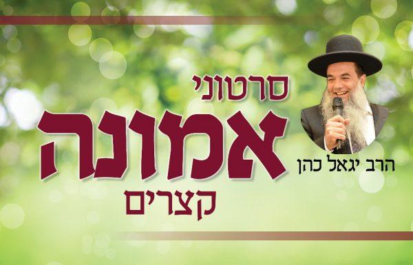 הרב יגאל כהן – שיעורי אמונה קצרים