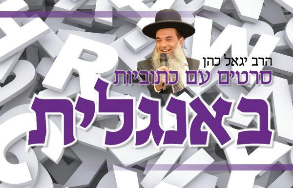 הרב יגאל כהן – סרטונים עם כתוביות באנגלית
