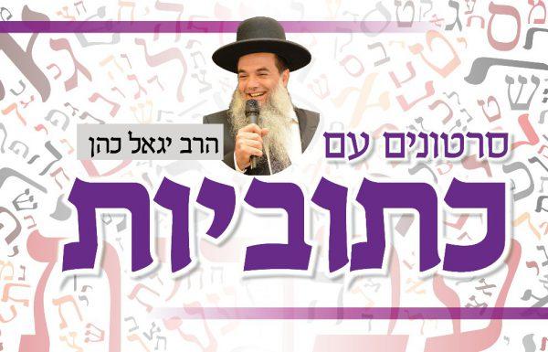 הרב יגאל כהן – סרטונים עם כתוביות