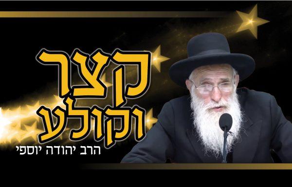הרב יהודה יוספי – קצר וקולע HD