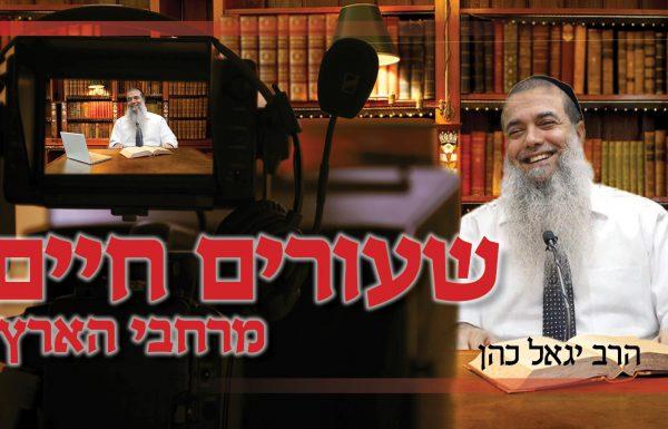 הרב יגאל כהן – שידורים חיים מרחבי הארץ