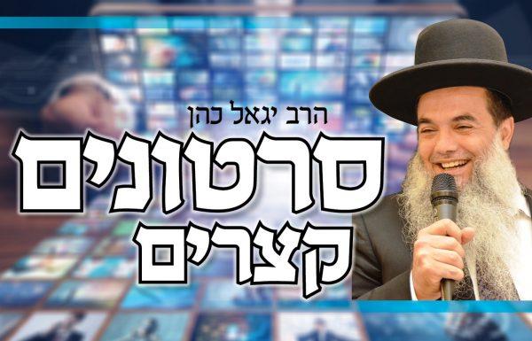 הרב יגאל כהן – סרטונים קצרים