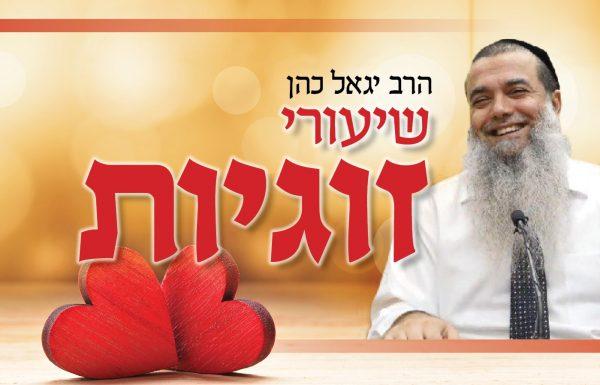 הרב יגאל כהן – שיעורי זוגיות