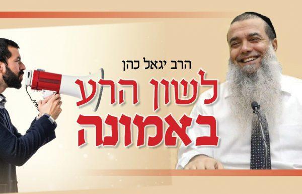 הרב יגאל כהן – לשון הרע באמונה