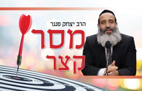 הרב יצחק פנגר – מסר קצר