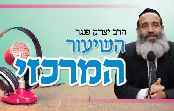 הרב יצחק פנגר – השיעור המרכזי