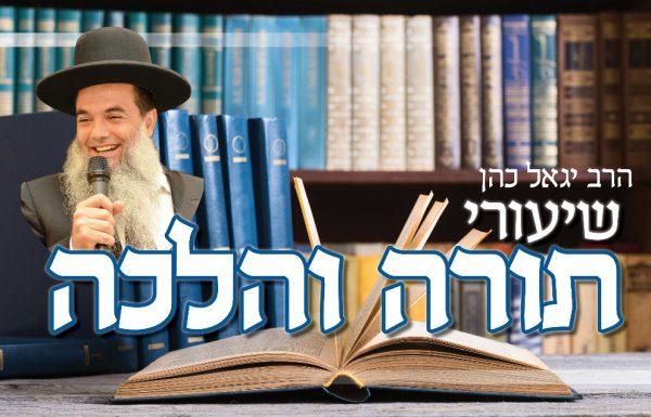 הרב יגאל כהן – שיעורי תורה והלכה
